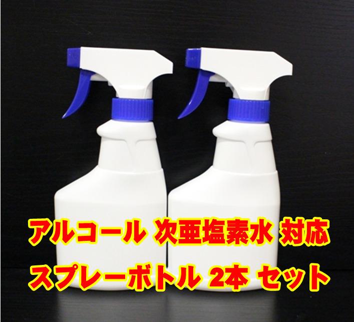 【新品・送料500円】スプレー ボトル 300ml×2本 セット 詰め 変え 容器 PE素材 除菌 アルコール 次亜塩素酸水対応 持ち運びにも便利_画像1