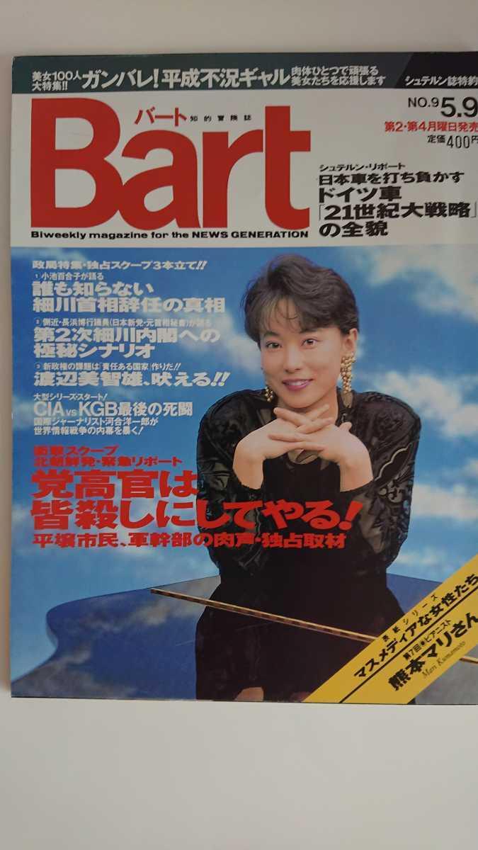 【稀少★送料無料】雑誌『Bart』1994年5月9日号★小池百合子 鈴木彩子 きたやまようこ いとうせいこう