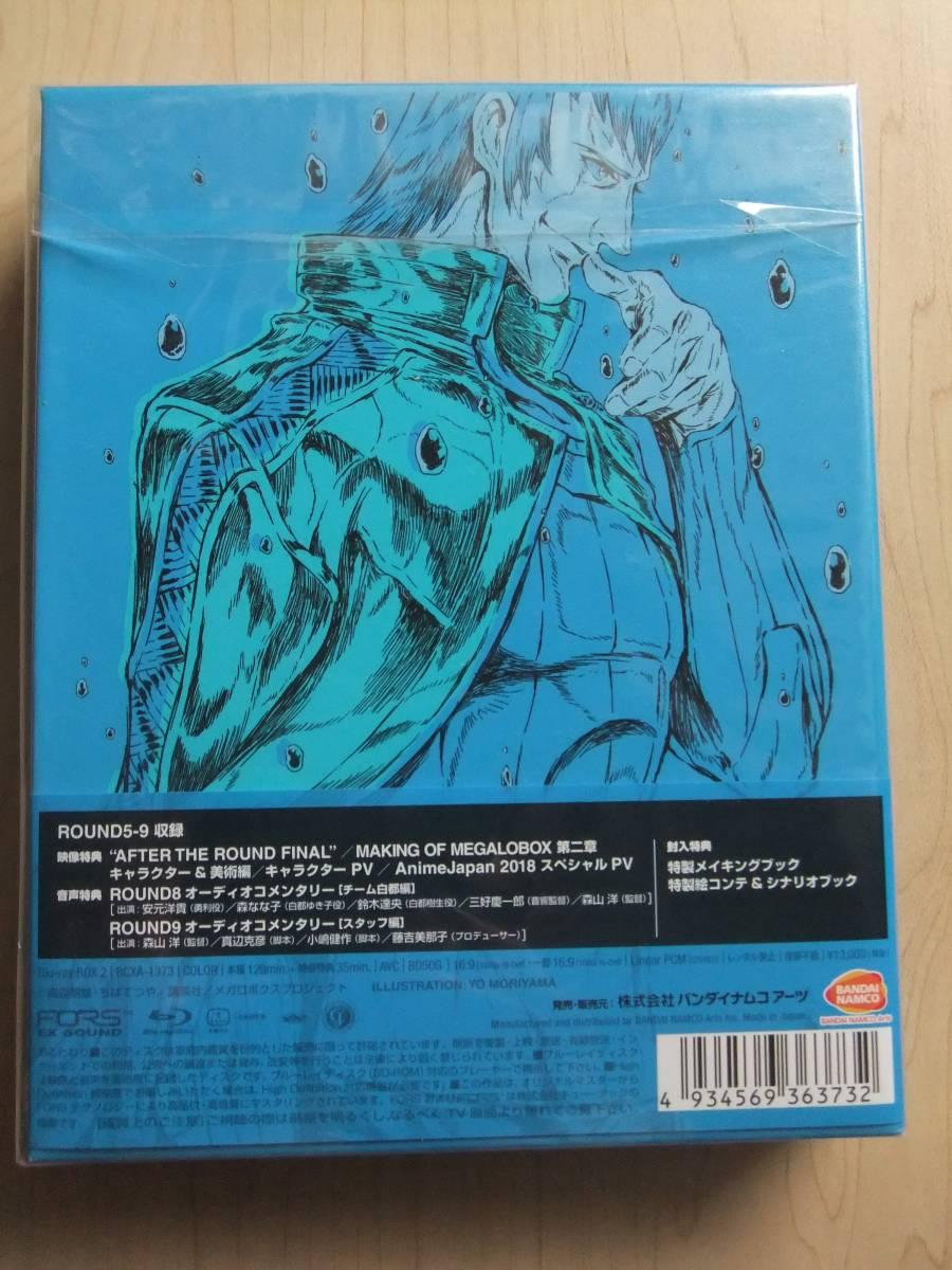 Blu-ray メガロボクス Blu-ray BOX 2 特装限定版
