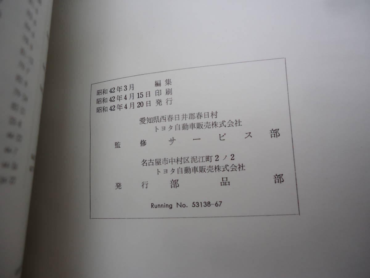 1967 トヨタ トヨペット カローラ KE10 パーツカタログ 当時物 レア物 昭和レトロ 古い 高速有鉛 ビンテージ 旧車_画像8