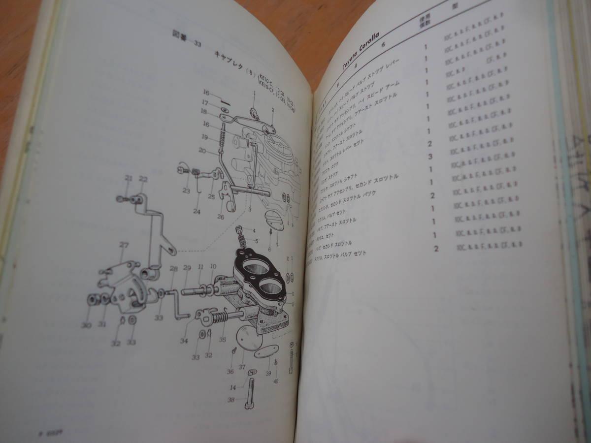 1967 トヨタ トヨペット カローラ KE10 パーツカタログ 当時物 レア物 昭和レトロ 古い 高速有鉛 ビンテージ 旧車_画像7