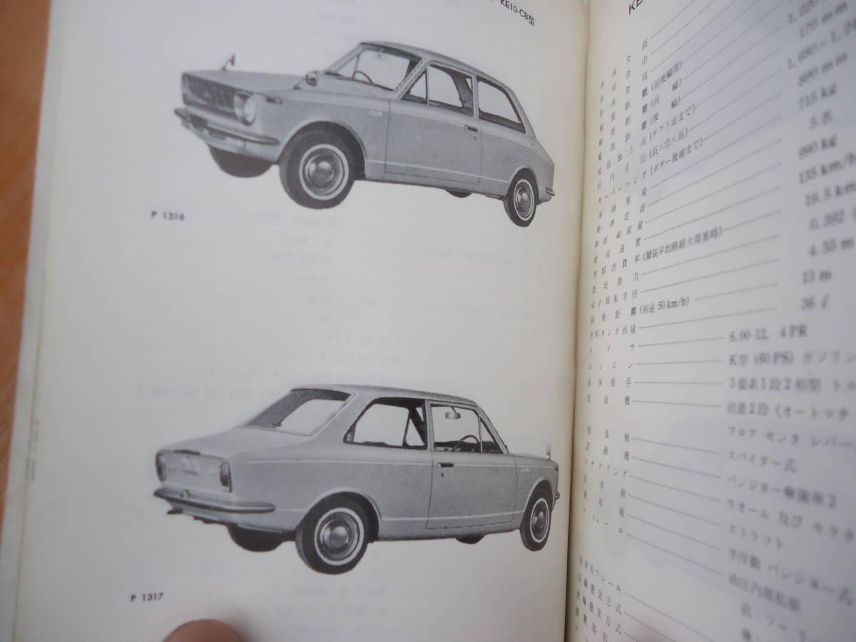1967 トヨタ トヨペット カローラ KE10 パーツカタログ 当時物 レア物 昭和レトロ 古い 高速有鉛 ビンテージ 旧車_画像4