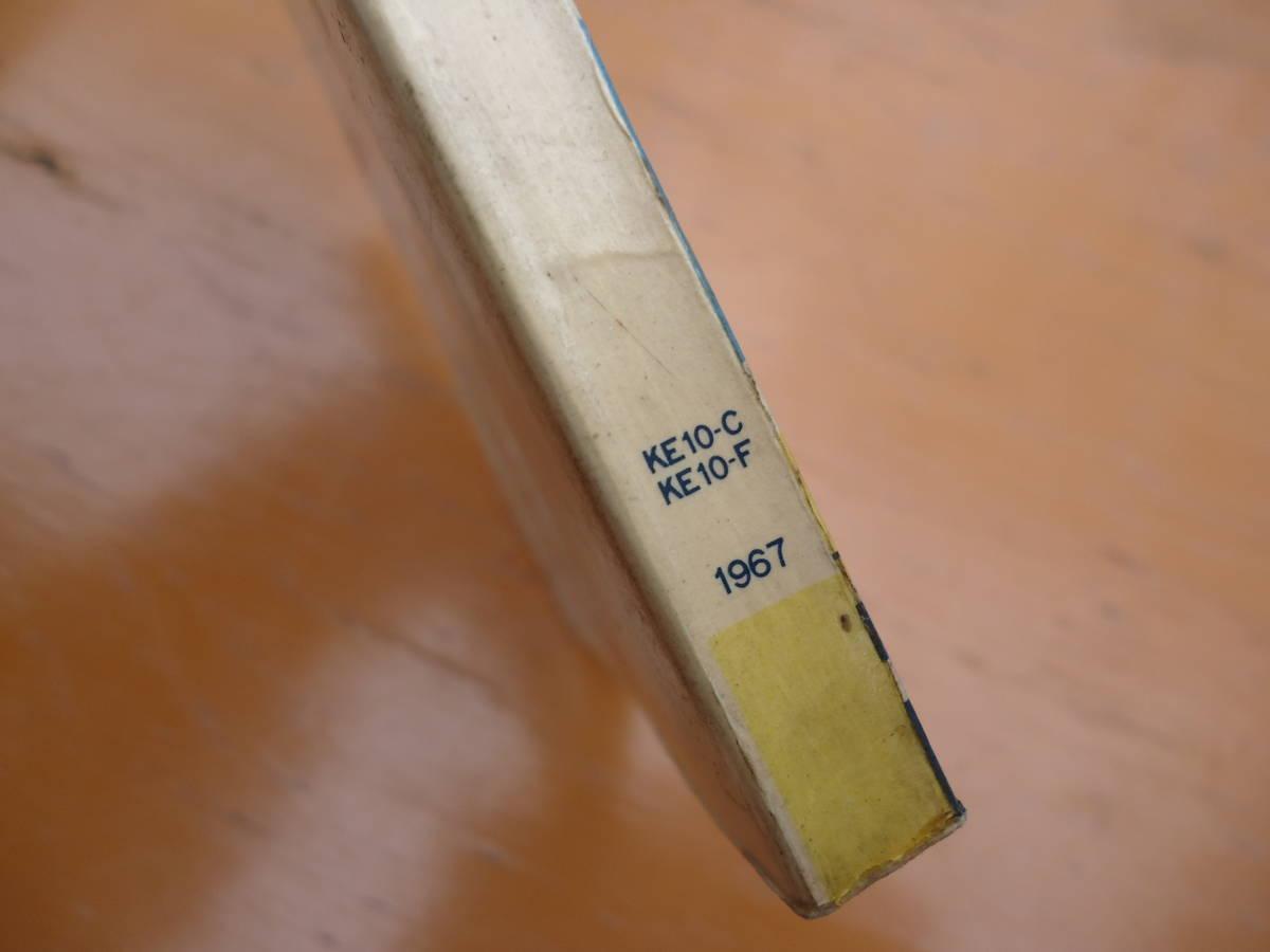 1967 トヨタ トヨペット カローラ KE10 パーツカタログ 当時物 レア物 昭和レトロ 古い 高速有鉛 ビンテージ 旧車_画像3