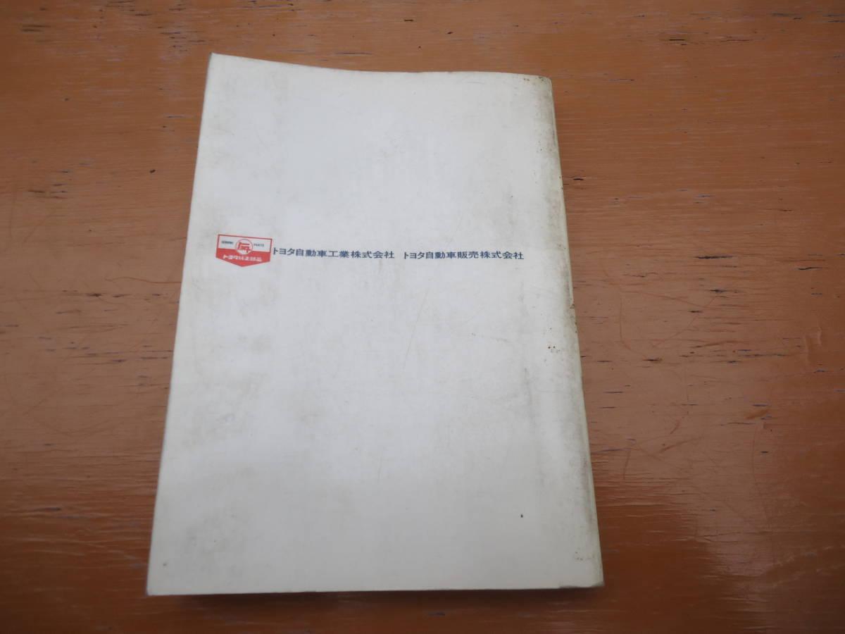 1967 トヨタ トヨペット カローラ KE10 パーツカタログ 当時物 レア物 昭和レトロ 古い 高速有鉛 ビンテージ 旧車_画像9