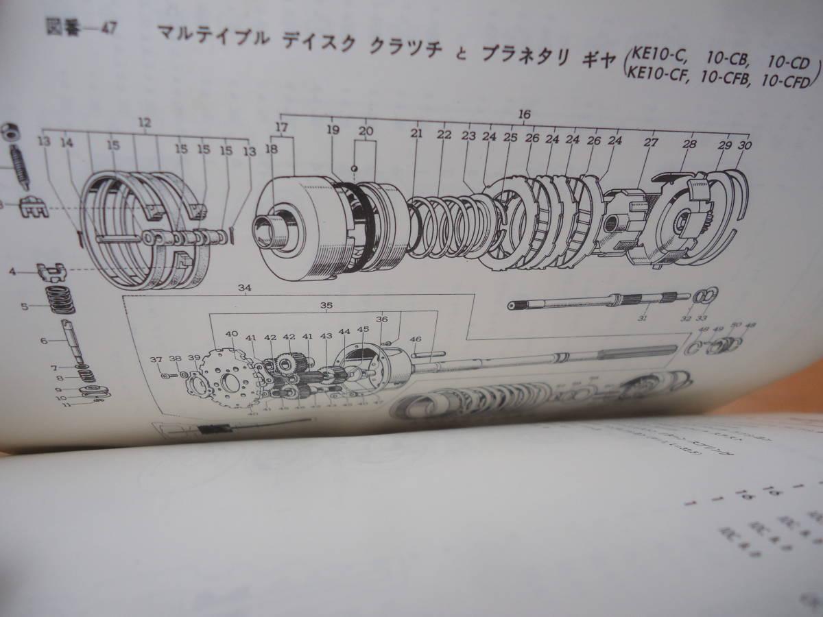 1967 トヨタ トヨペット カローラ KE10 パーツカタログ 当時物 レア物 昭和レトロ 古い 高速有鉛 ビンテージ 旧車_画像5