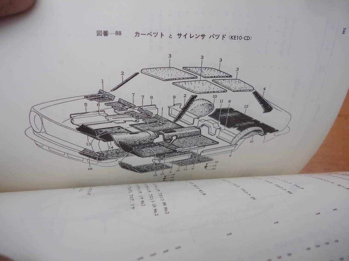 1967 トヨタ トヨペット カローラ KE10 パーツカタログ 当時物 レア物 昭和レトロ 古い 高速有鉛 ビンテージ 旧車_画像6