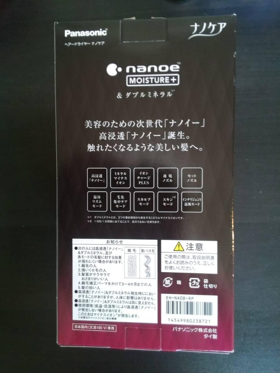 Panasonic ヘアドライヤー ナノケア EH-NA0B-RP ルージュピンク MOISTURE+【新品】【送料無料】【保証書付き】_画像2