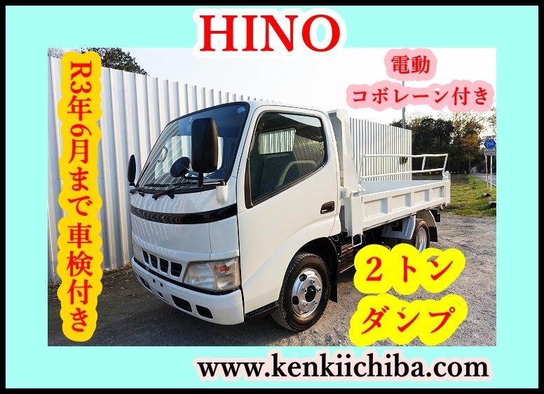 「★日野 デュトロ ダンプ  車検R3.6★」の画像1