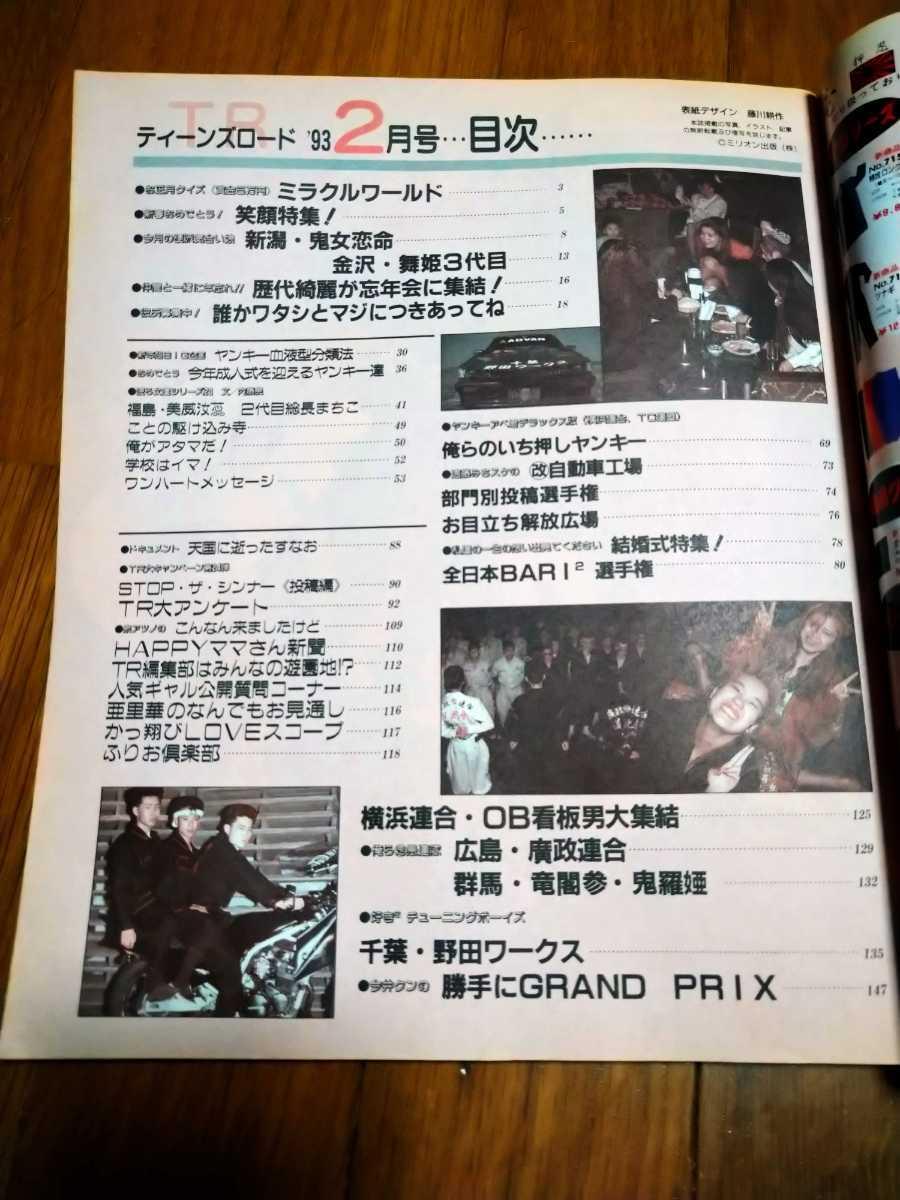 ☆古本☆ティーンズロード 1993年2月号 暴走族 ヤンキー 絶版 貴重 プレミア_画像3