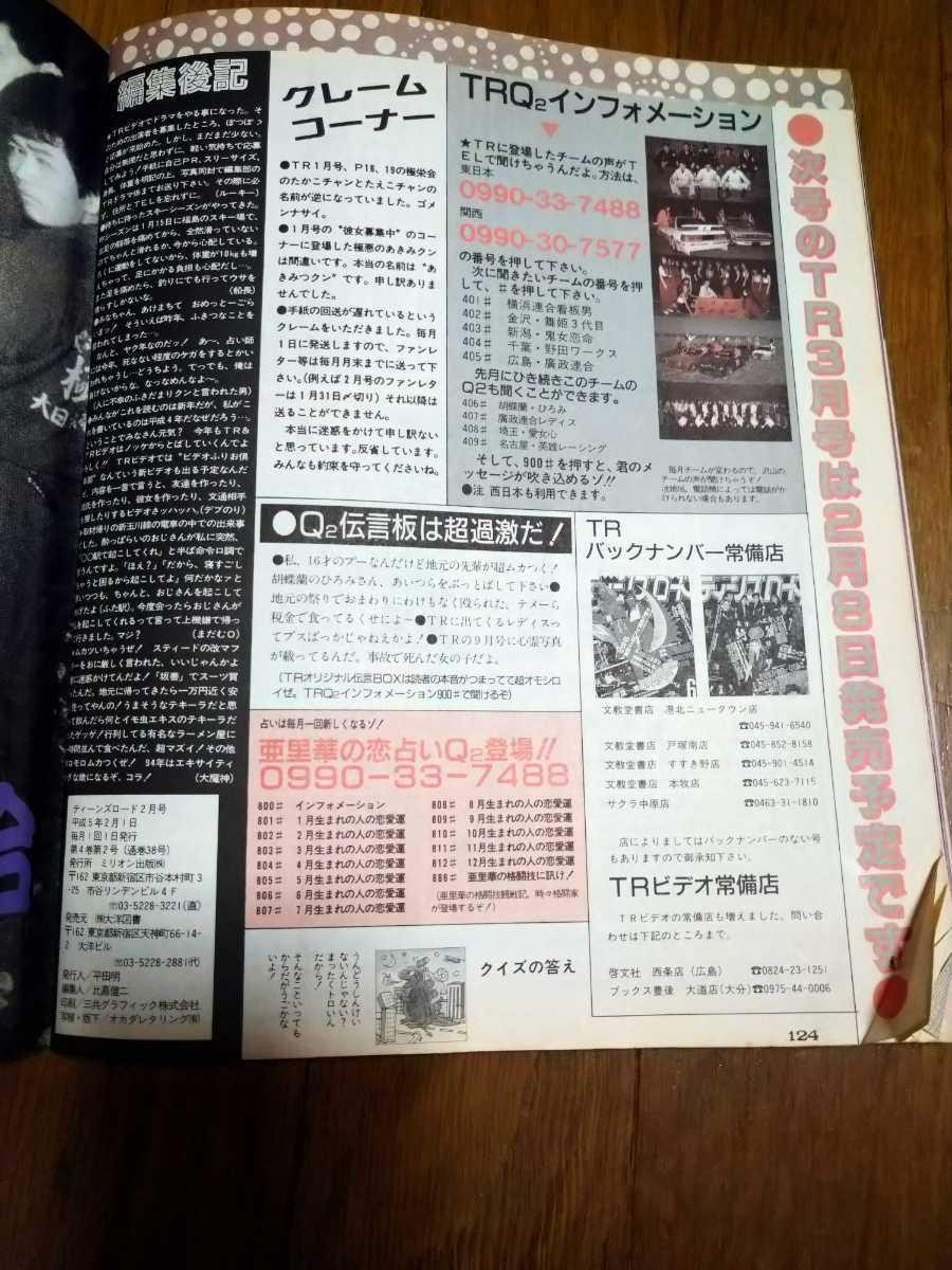 ☆古本☆ティーンズロード 1993年2月号 暴走族 ヤンキー 絶版 貴重 プレミア_画像4