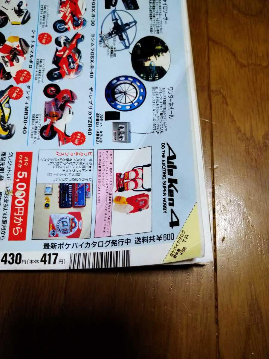 ☆古本☆ティーンズロード 1993年2月号 暴走族 ヤンキー 絶版 貴重 プレミア_画像5