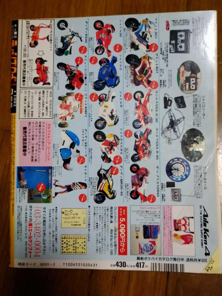 ☆古本☆ティーンズロード 1993年2月号 暴走族 ヤンキー 絶版 貴重 プレミア_画像2