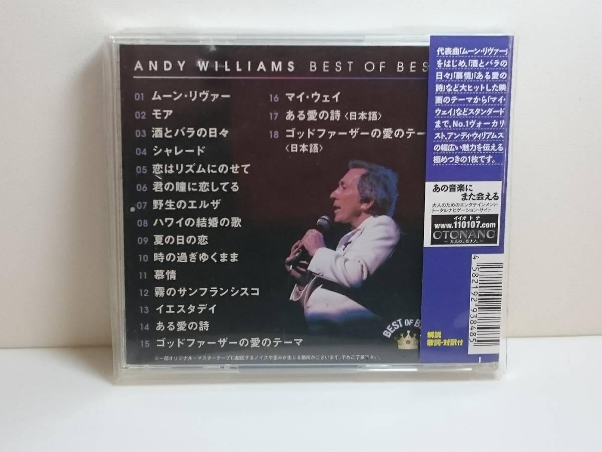 アンディ ウィリアムス【CD】ベスト オブ ベスト ♪ マイ ウェイ、ムーン リヴァー、酒とバラの日々、時の過ぎゆくまま、ある愛の詩 など_画像2