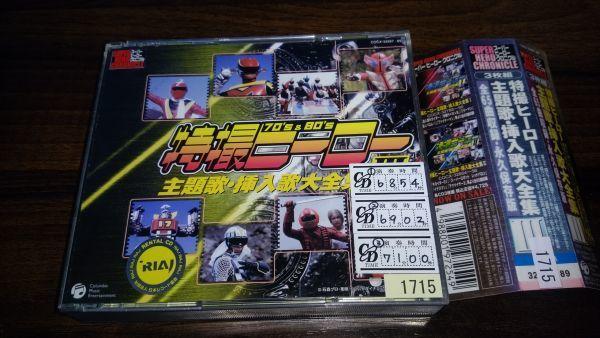 スーパーヒーロークロニクル 特撮ヒーロー主題歌・挿入歌大全集III テレビ主題歌 CD 送料200円_画像1