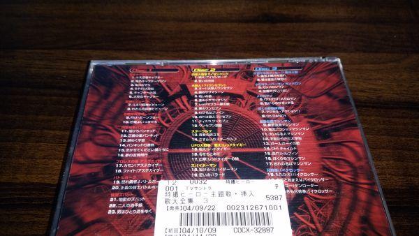 スーパーヒーロークロニクル 特撮ヒーロー主題歌・挿入歌大全集III テレビ主題歌 CD 送料200円_画像4