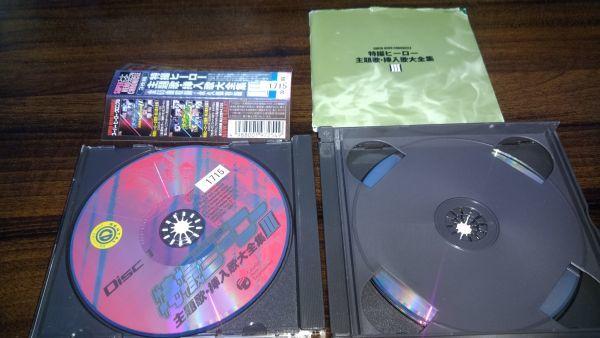 スーパーヒーロークロニクル 特撮ヒーロー主題歌・挿入歌大全集III テレビ主題歌 CD 送料200円_画像2