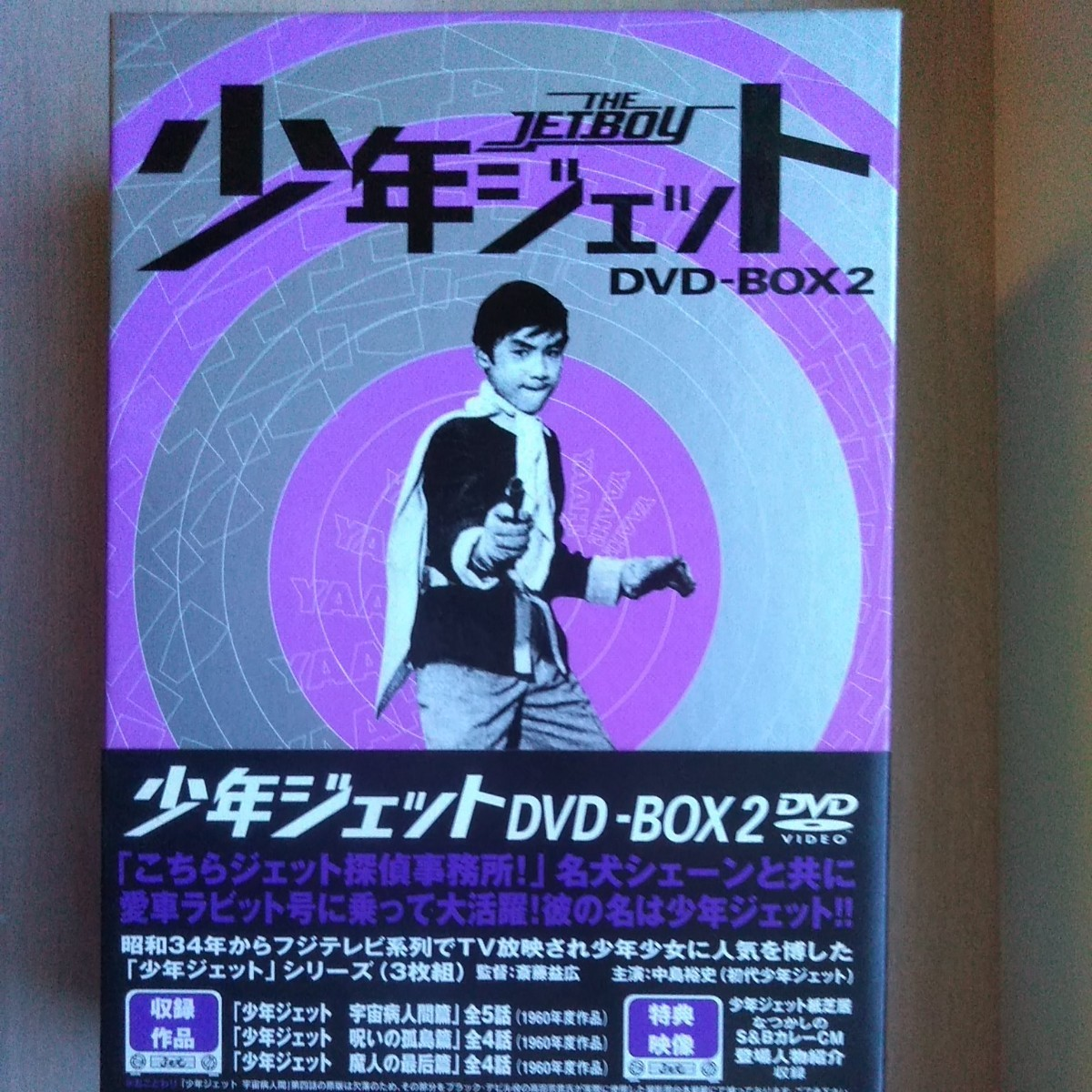 中古特撮DVD 限定 少年ジェット DVD-BOX(2)
