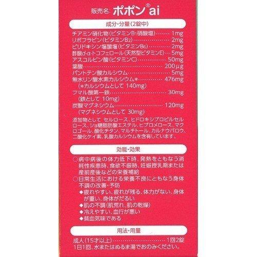 シオノギ shioniogi ポポンai アイ 120錠 賞味期限21年1月以降×2箱 7種ビタミン+3種ミネラル 妊娠授乳期・産前産後など 4987904100288_画像2