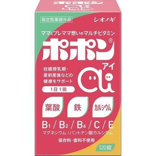シオノギ shioniogi ポポンai アイ 120錠 賞味期限21年1月以降×2箱 7種ビタミン+3種ミネラル 妊娠授乳期・産前産後など 4987904100288_画像1