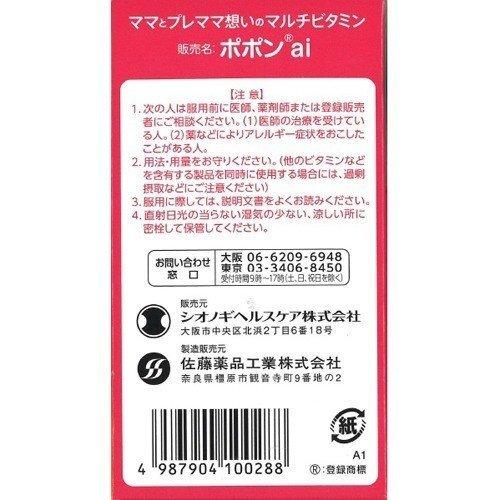 シオノギ shioniogi ポポンai アイ 120錠 賞味期限21年1月以降×2箱 7種ビタミン+3種ミネラル 妊娠授乳期・産前産後など 4987904100288_画像3