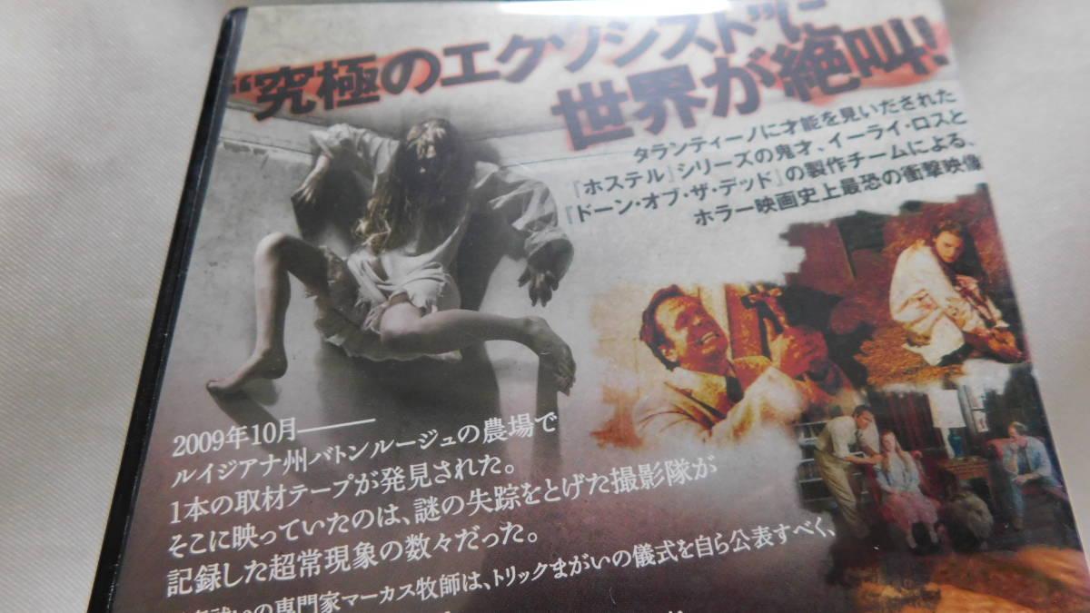DVD)☆ ≪ ラスト・エクソシズム ≫  USED レンタルOut
