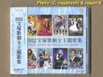 ★即決★ 2002宝塚歌劇全主題歌集 (パッケージ未開封ですがジャンク品とします)_画像1