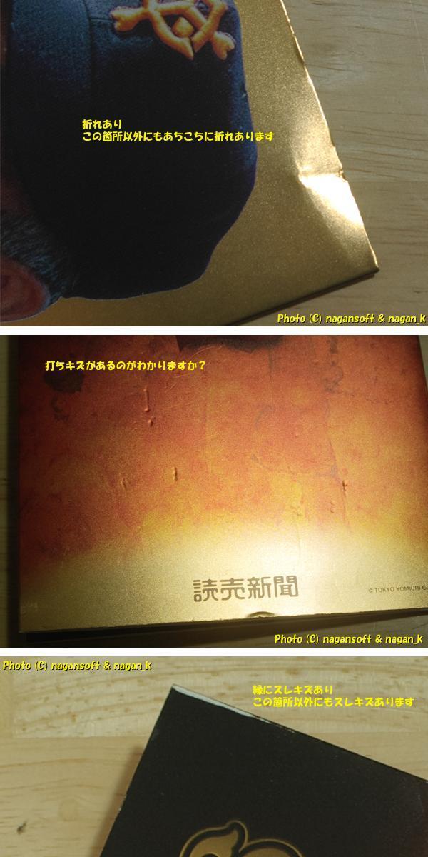 ★即決★ 読売新聞 GIANTS 2000 CHAMPION テレカ_画像5
