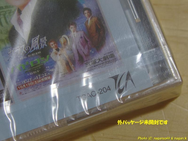 ★即決★ 2002宝塚歌劇全主題歌集 (パッケージ未開封ですがジャンク品とします)_画像4