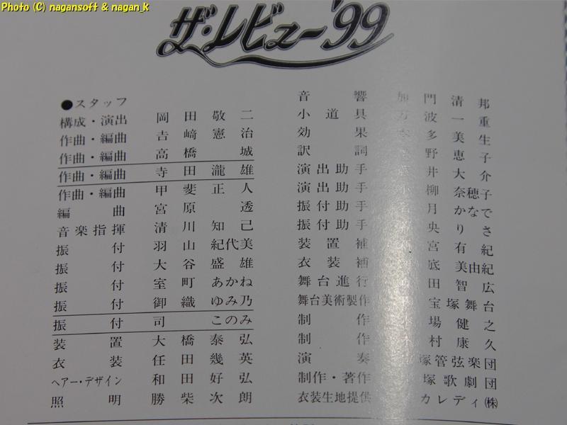 ★即決★ 宝塚歌劇宙組公演・実況 ザ・レビュー'99_画像5