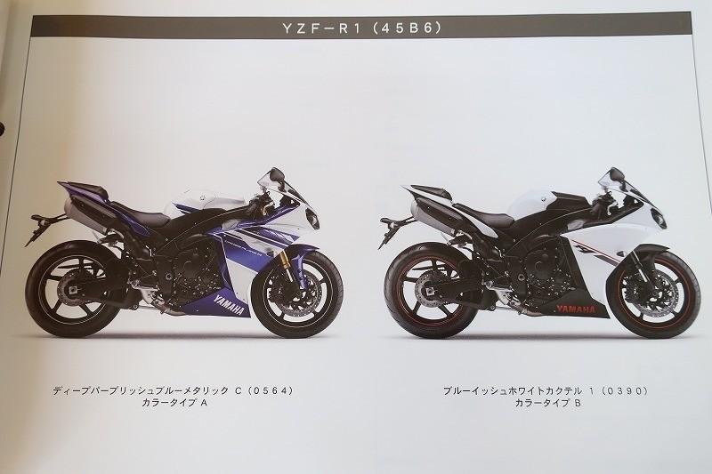 即決!YZF-R1/1版/パーツリスト/45B6/RN24J/パーツカタログ/カスタム・レストア・メンテナンス/17-4_画像2