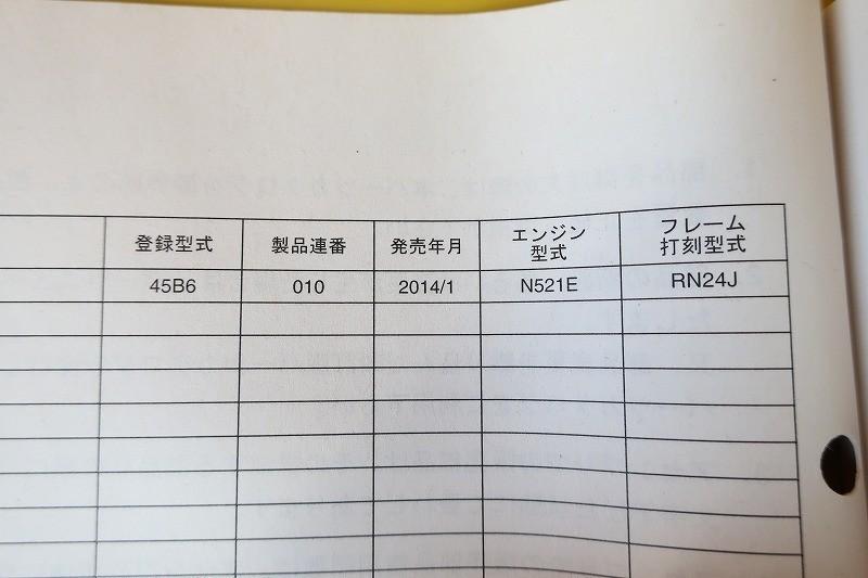 即決!YZF-R1/1版/パーツリスト/45B6/RN24J/パーツカタログ/カスタム・レストア・メンテナンス/17-4_画像3