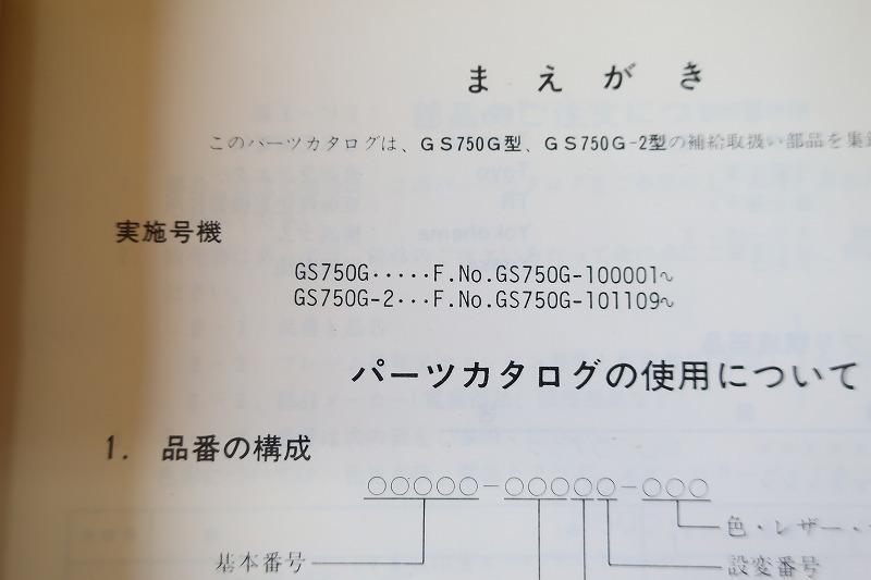 即決!GS750G/G-2//パーツリスト/GS750G-100/101-/パーツカタログ/カスタム・レストア・メンテナンス/17-0_画像3