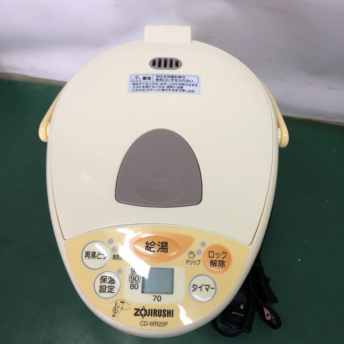 象印 ZOJIRUSHI CD-WR22Pポット(2.2L) マイコン沸とう電動ポット くまのプーさん_画像3