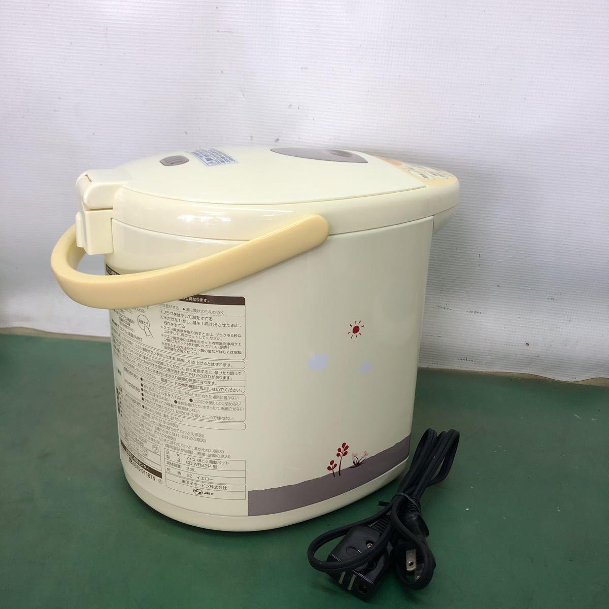 象印 ZOJIRUSHI CD-WR22Pポット(2.2L) マイコン沸とう電動ポット くまのプーさん_画像7