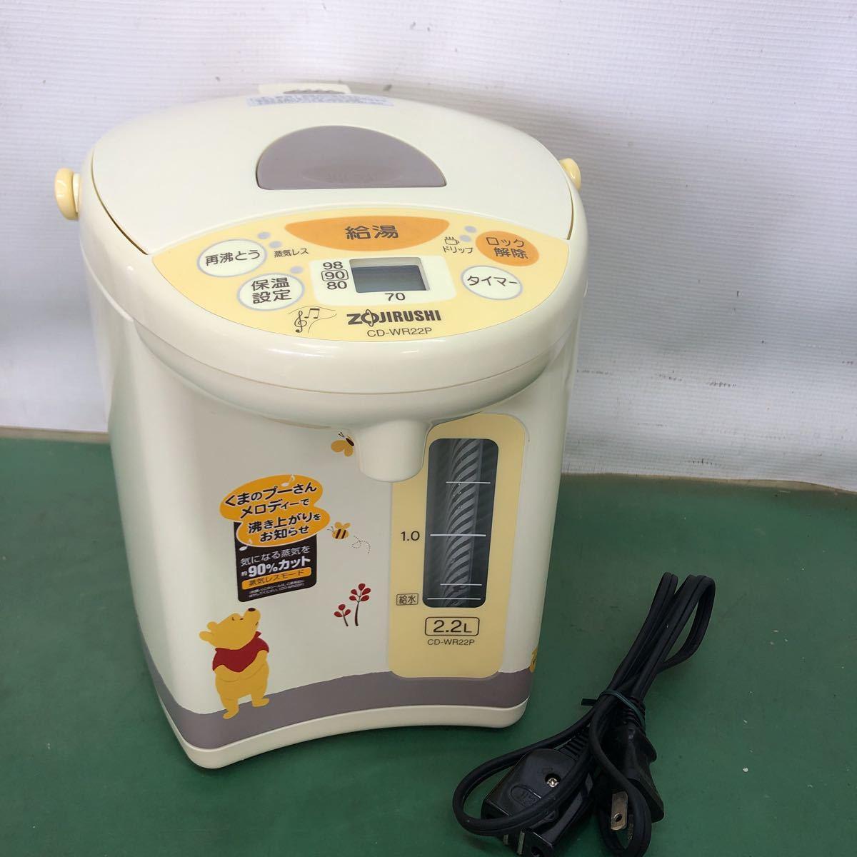 象印 ZOJIRUSHI CD-WR22Pポット(2.2L) マイコン沸とう電動ポット くまのプーさん_画像1