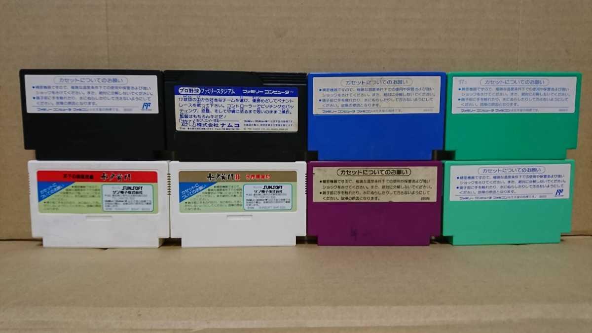 ファミコンソフト用ソフト8本セット テトラスター 水戸黄門Ⅱ 魔界島 スパルタンX キングスナイト ファミスタ87 エジプト まとめ