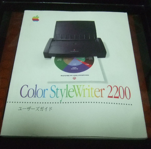 Color Style Writer 2200ユーザーズガイド。 _画像1