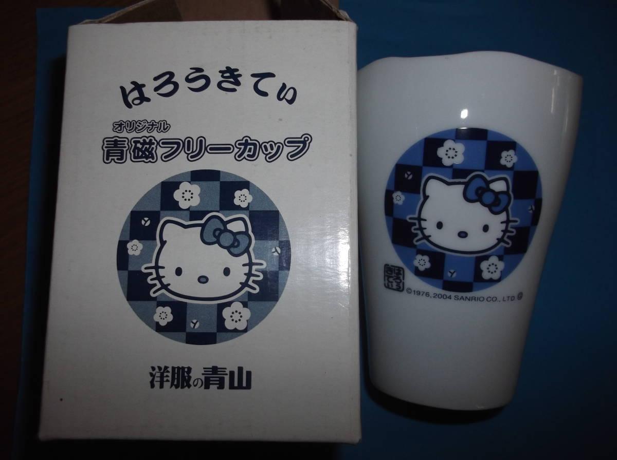★レア非売品入手困難★可愛いハローキティ★オリジナル青磁フリーカップ_画像1