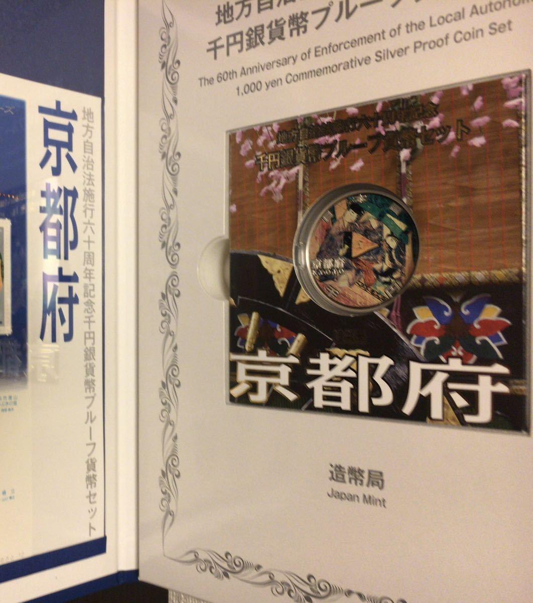 【送料無料】【47都道府県】地方自治法施行60周年記念 千円銀貨幣プルーフ Bセット 【コンプリート】_画像8