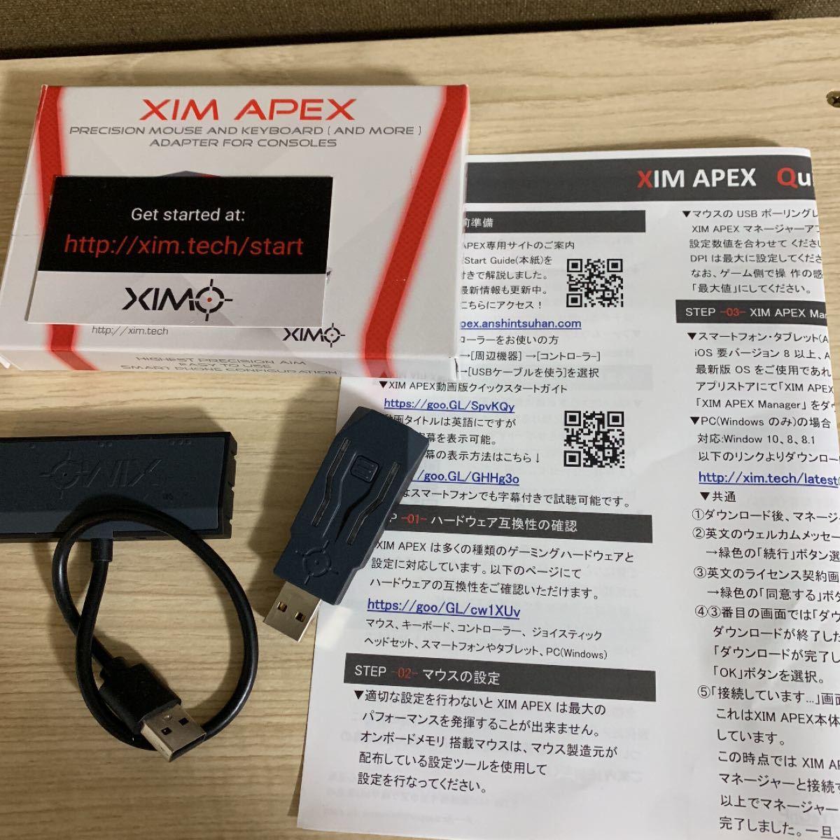 Apex pc コンバーター