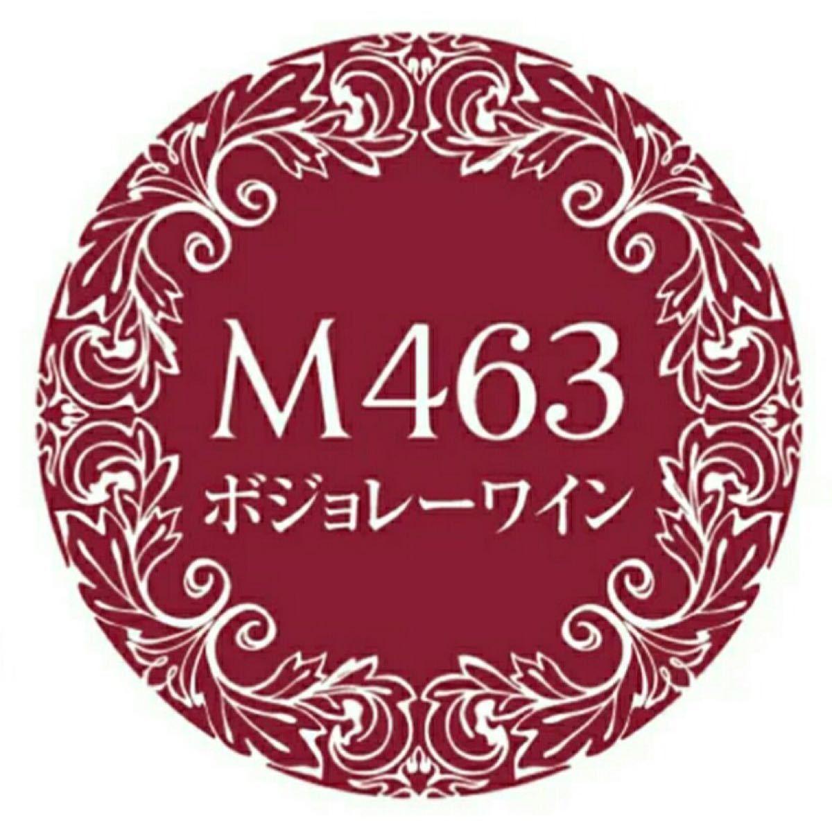 新品未使用 プリジェルミューズ Muse M463 ボジョレーワイン 1点
