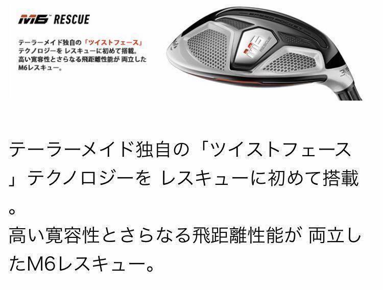 テーラーメイド M6 レスキュー #4 22度 FUBUKI TM6 カーボン S 日本仕様正規品 ユーティリティ フブキ 検索)M1 M2 M3 M5 M4 AD SIM_画像9