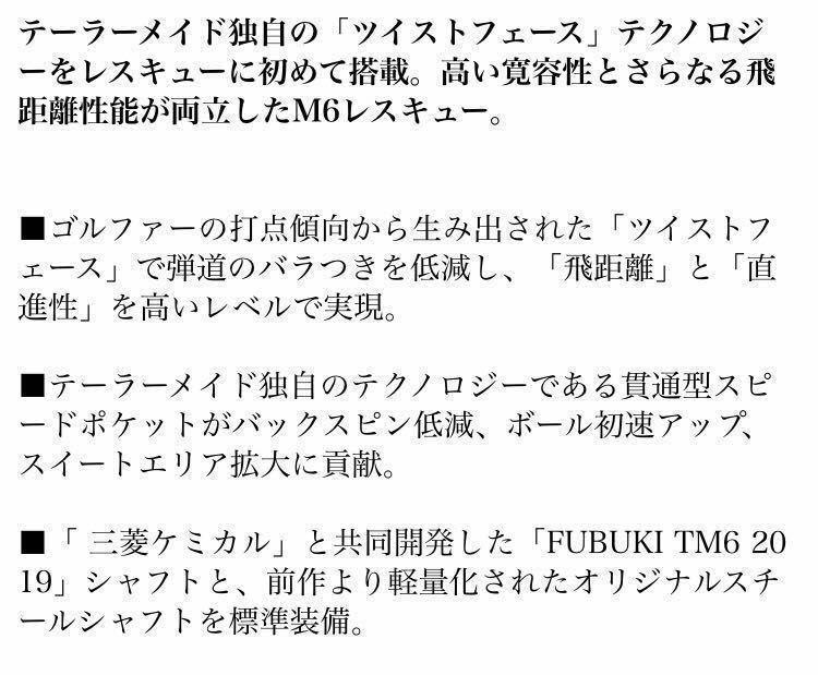 テーラーメイド M6 レスキュー #4 22度 FUBUKI TM6 カーボン S 日本仕様正規品 ユーティリティ フブキ 検索)M1 M2 M3 M5 M4 AD SIM_画像6