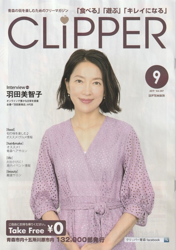 美智子 羽田 羽田美智子が離婚した理由をブログで語る 開店したネットショップ『羽田甚商店』の評判は?