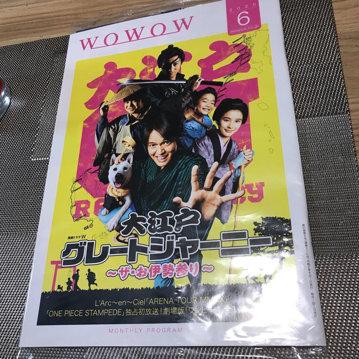 WOWOW 情報誌 2020年6月 大江戸グレートジャーニー ラルク ワンピース
