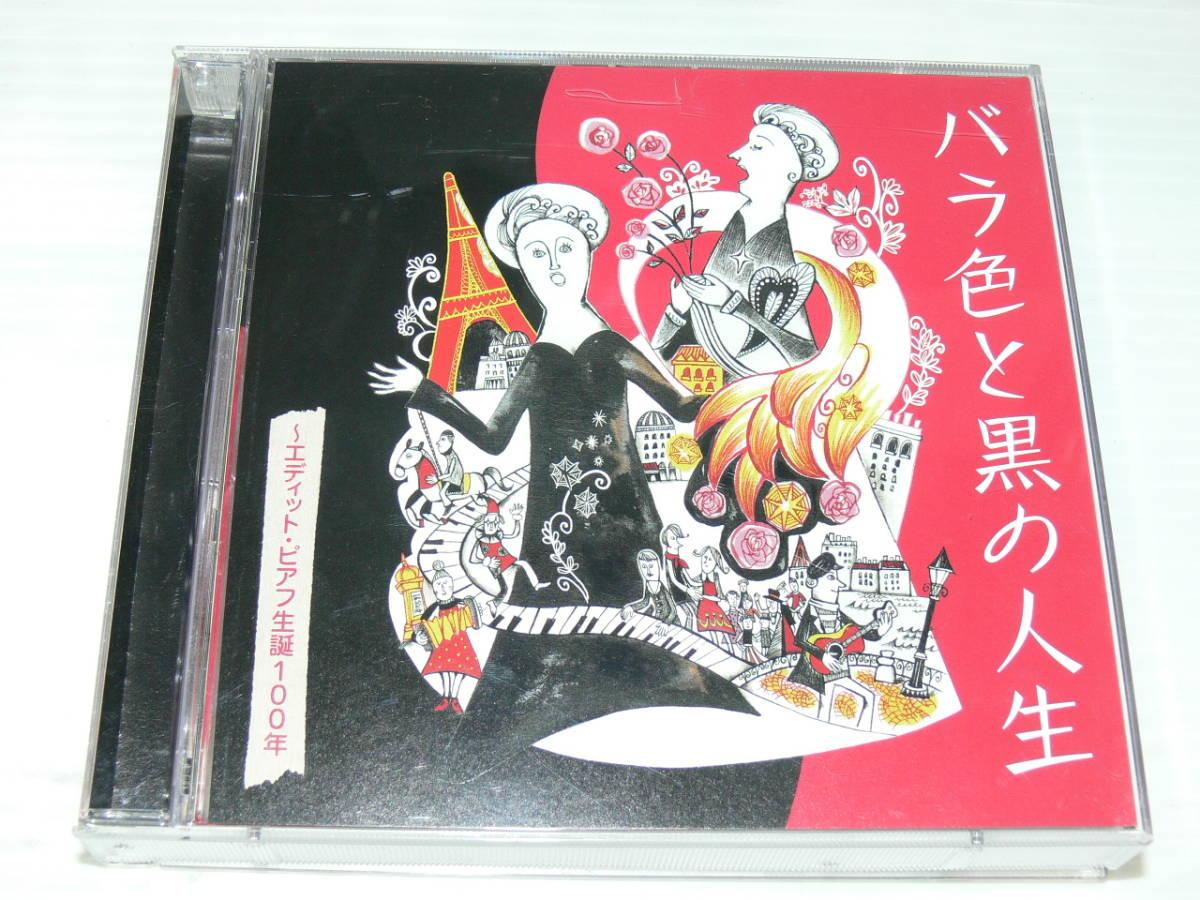 中古CD バラ色と黒の人生 エディットピアフ生誕100年 2CD_画像1