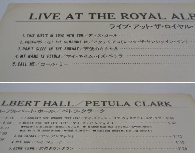 LP ペトラ・クラーク ライブ・アット・ザ・ロイヤル・アルバート・ホール_画像8