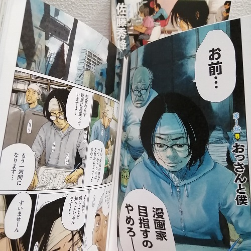 PayPayフリマ|即決 送料無料 Stand by me 描クえもん 1 + 2巻 セット ...