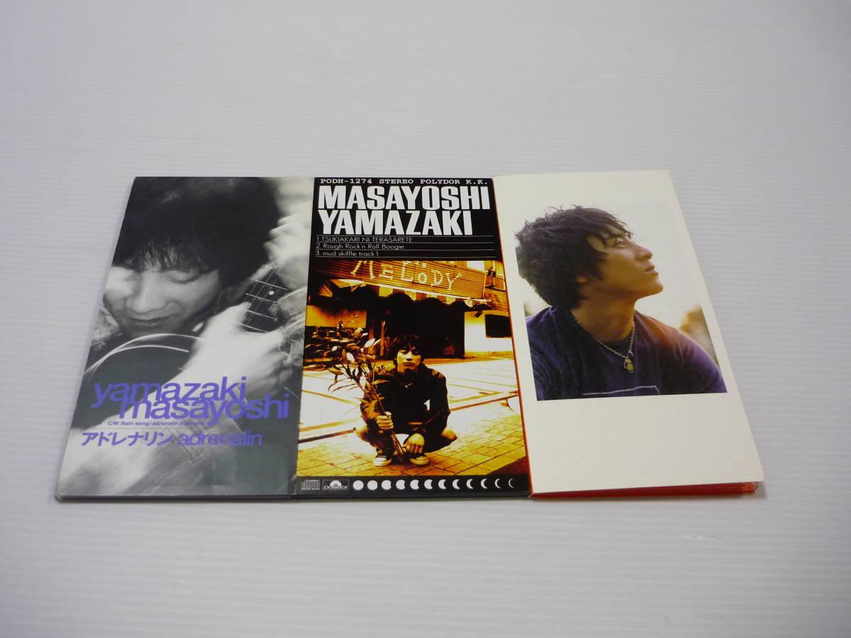【Free Shipping】 CD Yamazaki Masayoshi 8CMCD 3 pieces set Summary / Masayan / Adrenarin Little Little I am here I am here