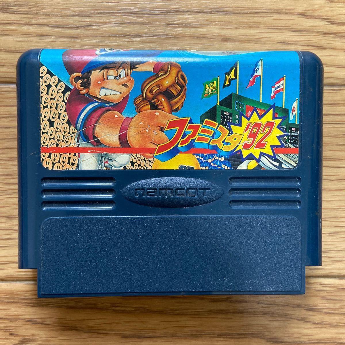 ファミコンソフト  ファミスタ'92  ナムコ